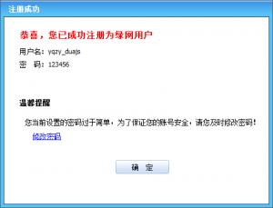 anzhuangchenggong.png
