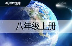 苏教版初中物理八年级上册(2012版)