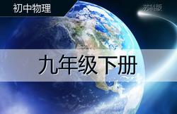 苏教版初中物理九年级下(2007版)