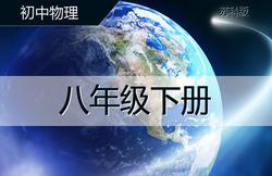 苏教版初中物理八年级下册(2012版)