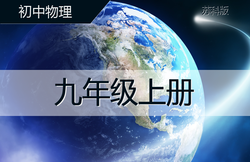 苏教版初中物理九年级上(2007版)