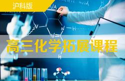 沪科版高三化学拓展课程