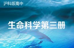 沪科版高中生命科学第三册