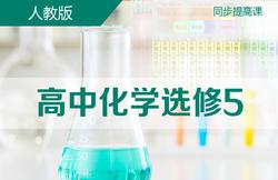 人教版高中化学选修5同步知识点课