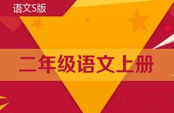 语文S版二年级语文上册