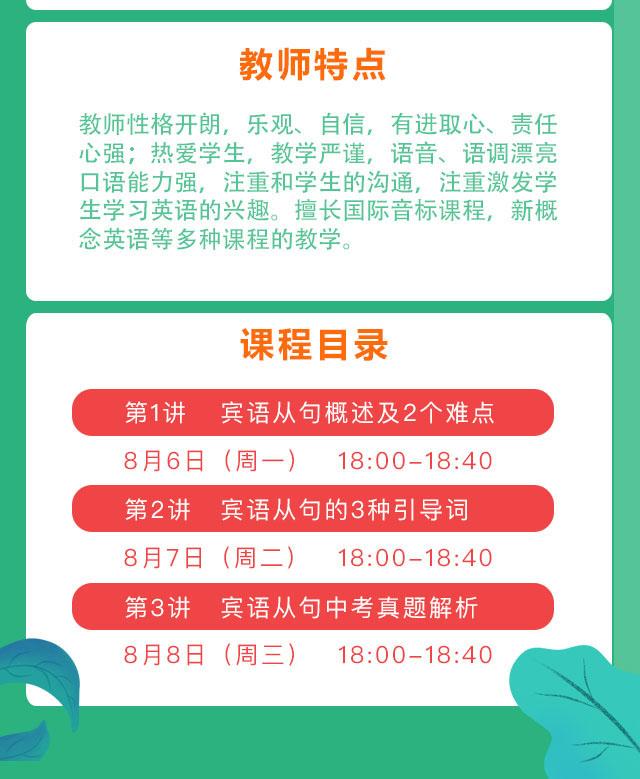 三次课攻破初中语法之宾语从句1-2.jpg