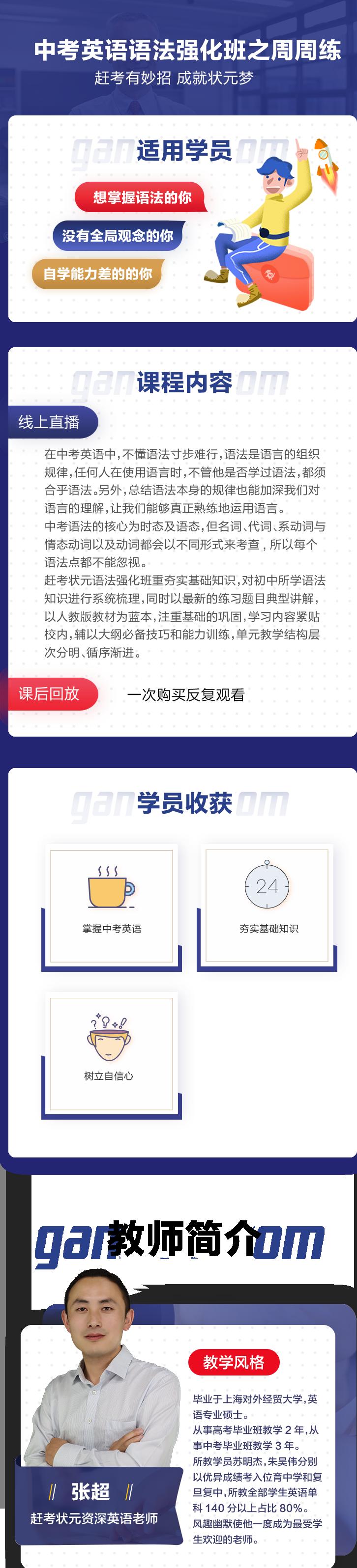 中考英语语法强化班之周周练.png