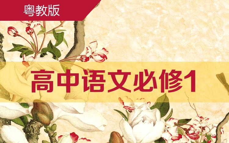 粤教版高中语文必修1