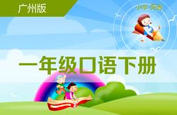 广州版一年级英语口语下册