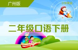 广州版二年级英语口语下册