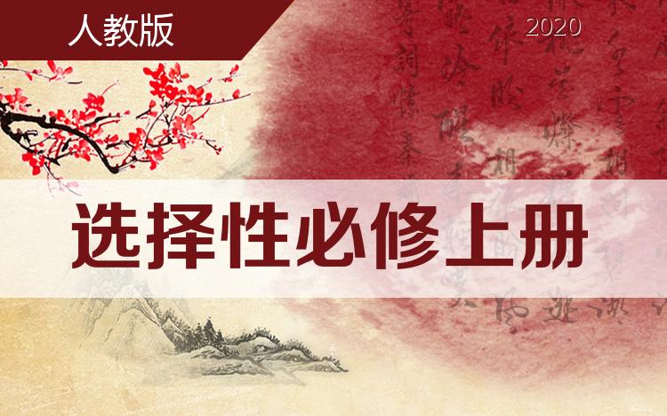 人教版(2020)高中语文选择性必修上册