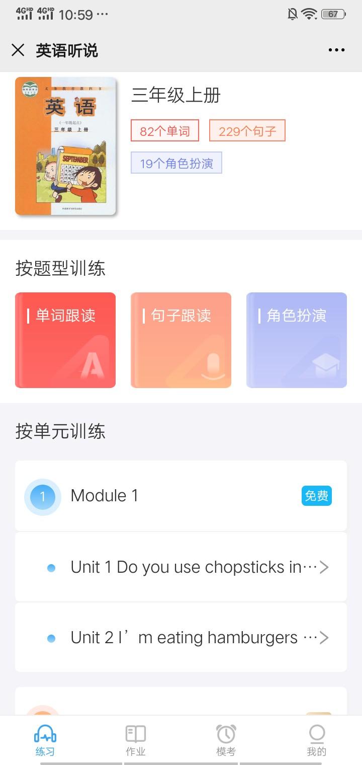 赶考状元英语听说app