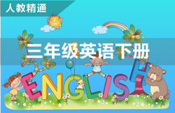 人教精通三年级英语下册