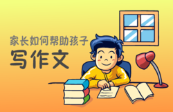 家长如何帮助孩子写作文 赶考状元