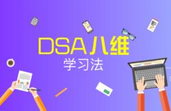 DSA八维学习法 赶考状元