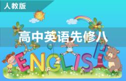 高三英语选修八