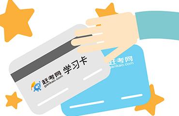 赠送的百元学习卡如何使用?