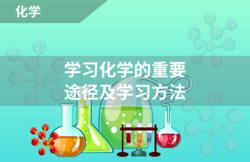 学习化学的重要途径及学习方法