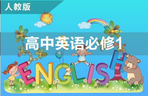 人教版高中英语必修1