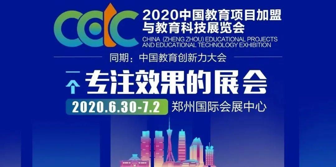 中国教育创新力大会,赶考状元全新升级人工智能,倾力参会!期待于大家的见面!