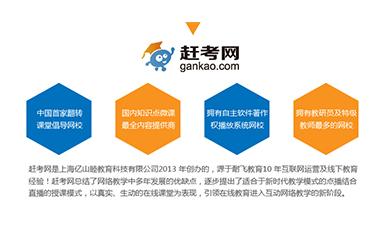 2017赶考状元园宣传片