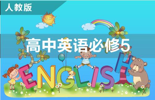 人教版高中英语必修5