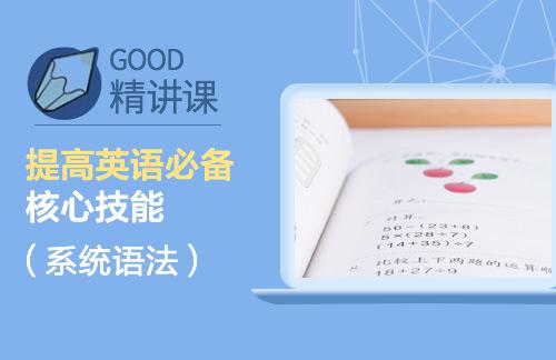 提高英语必备核心技能:系统语法