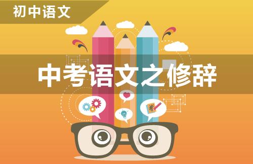 中考语文之修辞