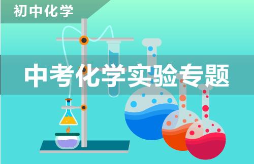 中考化学实验专题