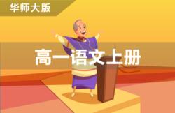 华东师大版高一语文上册同步知识点课