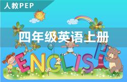 人教PEP四年级英语上册
