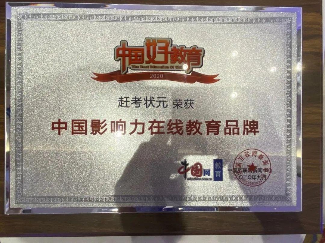 赶考状元实力荣获2020年中国影响力在线教育品牌