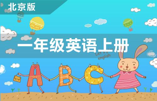 北京版一年级英语上册