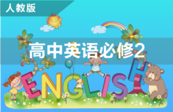 人教版高中英语必修2