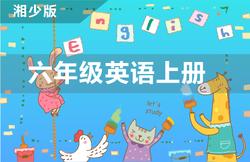 湘少版六年级英语上册