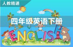 人教精通四年级英语下册