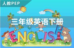 人教PEP三年级英语下册