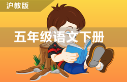 沪教版五年级语文下册