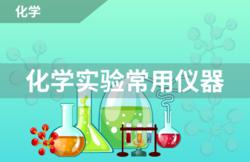 化学实验常用仪器 赶考状元