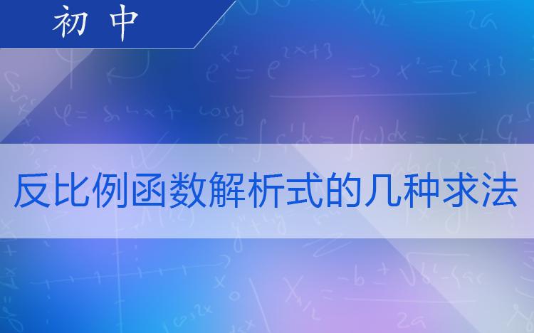 反比例函数解析式的几种求法