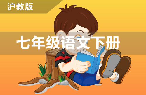沪教版七年级语文下册
