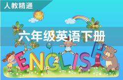 人教精通六年级英语下册