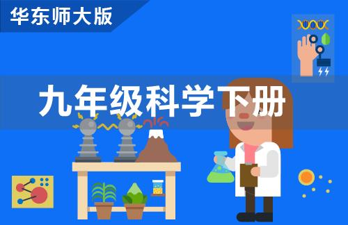 华东师大版九年级科学下册