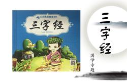 三字经(国学)