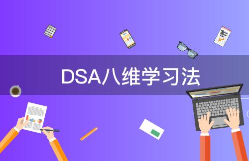 DSA八维学习法