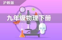 沪教版九年级物理下册同步基础课