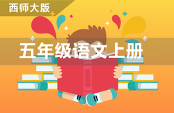 西师大版五年级语文上册