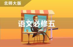 北师大版高中语文必修5