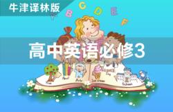 译林牛津版高中英语必修3