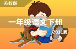苏教版一年级语文下册(2011)